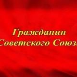 Человек с гражданством СССР