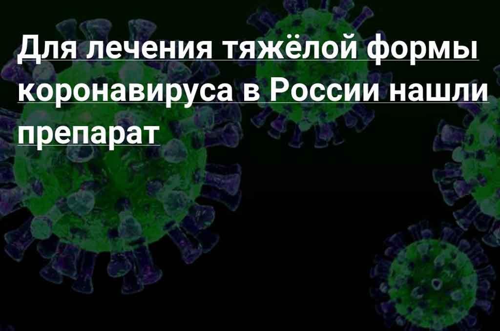 Лекарство от коронавируса covid 19 лечение
