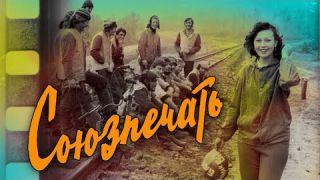 Половоe воспитание, дневники советских девушек и сборище уродов. Союзпечать #2