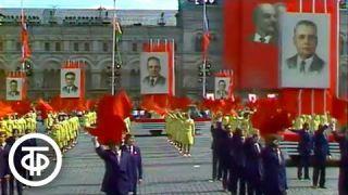 """1 мая 1976 года. Программа """"Время"""". Празднование Дня международной солидарности трудящихся"""