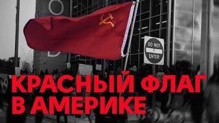Красный флаг СССР подняли рабочие Орландо. Митинг американских рабочих. Протесты в  США нарастают.