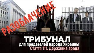 Разоблачение предателей народа Украины. Волеизъявление.